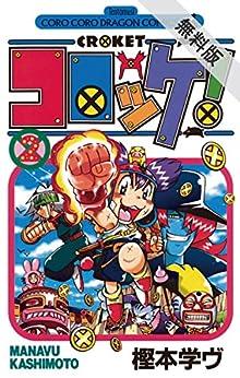 コロッケ!(2)【期間限定 無料お試し版】 (てんとう虫コミックス)