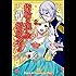 指輪の選んだ婚約者: 3 花嫁修業と騎士の最愛 (アイリスNEO)