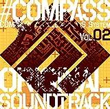 「#コンパス 戦闘摂理解析システム」オリジナルサウンドトラック Vol.2