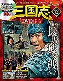 隔週刊三国志DVD&データファイル 2016年3/17号