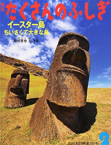イースター島 ちいさくて大きな島 (月刊たくさんのふしぎ2015年2月号)の詳細を見る