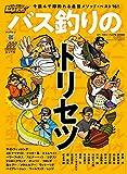 バス釣りのトリセツ ルアーマガジン増刊2019年6月号
