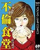 不倫食堂 分冊版 69 (ヤングジャンプコミックスDIGITAL)