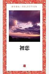 初恋 Kindle版