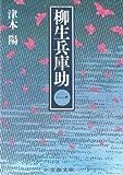 柳生兵庫助〈1〉 (文春文庫) 画像