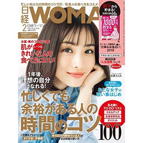 日経WOMAN 2018年 2月号増刊・ミニサイズ版