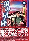 狼の星座(3) (講談社漫画文庫)