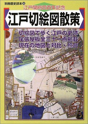 江戸切絵図散策―江戸開府四百年記念 (別冊歴史読本 (30))