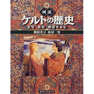 図説 ケルトの歴史―文化・美術・神話をよむ (ふくろうの本)