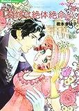 花嫁は絶体絶命 2 (HQ comics ハ 3-4)
