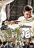 制覇18[DVD]