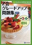Z会グレードアップ問題集 小学3・4年 理科 改訂版