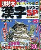 超特大漢字ナンクロSP(1) 2020年 06 月号 [雑誌]: 漢字ランド 増刊
