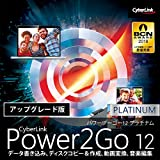 Power2Go 12 Platinum アップグレード版 ダウンロード版