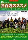 お百姓のススメ (小学館30分でわかるシリーズ)