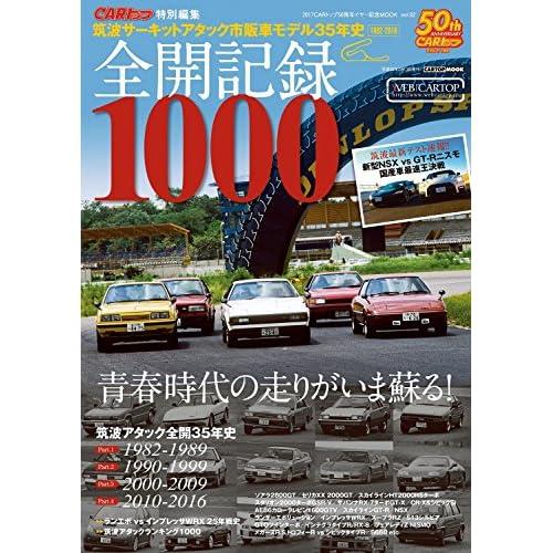 CARトップ特別編集 全開記録1000 (CARTOPMOOK)