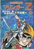 マジンガーZ 第3巻 (サンワイドコミックス)