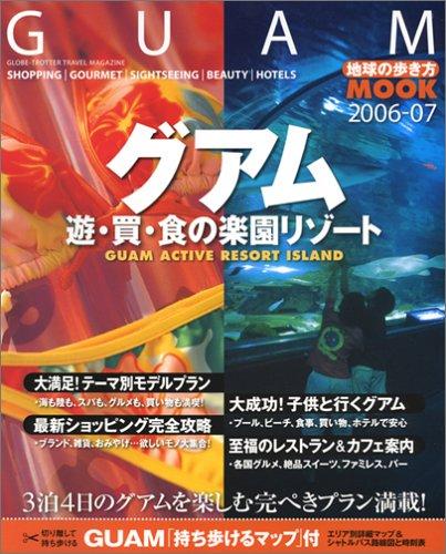 グアム (2006-07) (地球の歩き方MOOK)