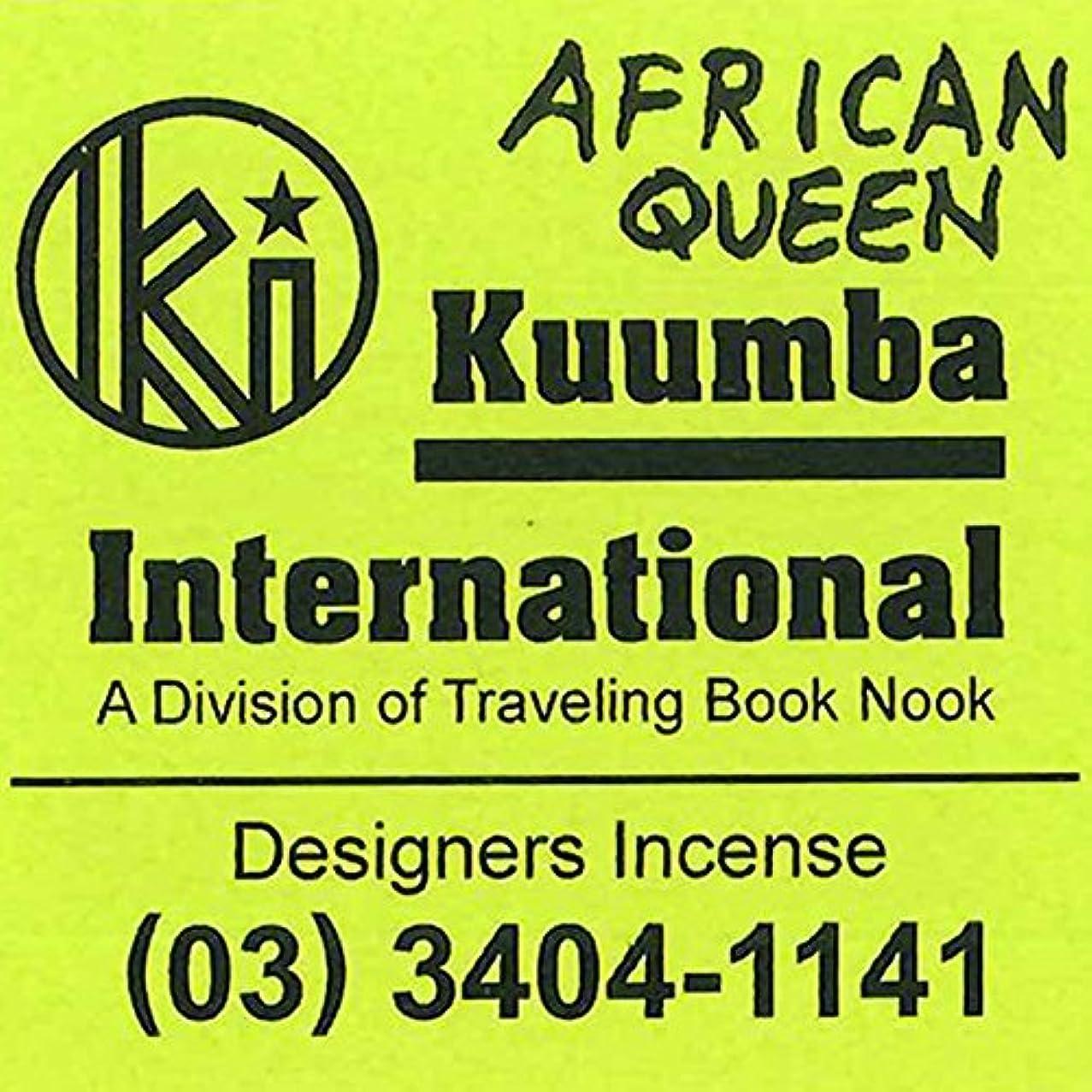 枯渇するプロポーショナル空虚KUUMBA / クンバ『incense』(AFRICAN QUEEN アフリカンクイーン)(Mini size)