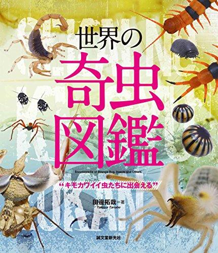 世界の奇虫図鑑: キモカワイイ虫たちに出会える -