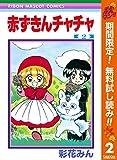 赤ずきんチャチャ【期間限定無料】 2 (りぼんマスコットコミックスDIGITAL)