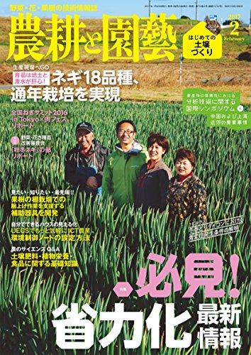 農耕と園芸 2017年 02 月号の詳細を見る