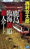 十津川警部 鹿島臨海鉄道殺人ルート (小学館NOVELS)