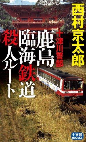 十津川警部 鹿島臨海鉄道殺人ルート (小学館NOVELS)の詳細を見る