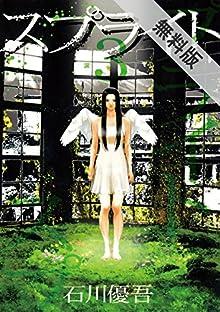 スプライト(3)【期間限定 無料お試し版】 (ビッグコミックス)
