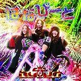 はなびーと ※ハイパー・デラックス・エディション [Single, Limited Edition, Maxi] / hy4_4yh (CD - 2013)