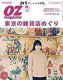 OZmagazine (オズマガジン) 2017年 01月号 [雑誌]
