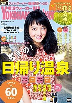 [YokohamaWalker編集部]のYokohamaWalker横浜ウォーカー 2015 3月号 [雑誌]