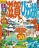 るるぶ滋賀 びわ湖'16~'17 (るるぶ情報版(国内))