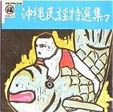 沖縄民謡特選集(7)