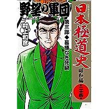日本極道史~昭和編 24