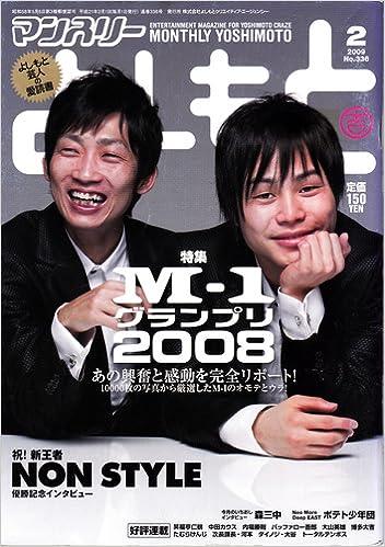 マンスリーよしもと 2009年 2月...
