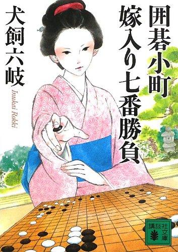 囲碁小町 嫁入り七番勝負 (講談社文庫)の詳細を見る