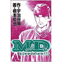 ミッドナイト・ドク 1巻