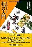 中・高校生のための狂言入門 (平凡社ライブラリー―offシリーズ (530)) 画像