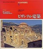 ビザンティン建築 (図説 世界建築史)