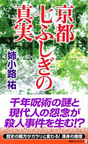 京都七ふしぎの真実 (講談社ノベルス)の詳細を見る