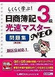 日商簿記3級 光速マスターNEO 問題集 第2版