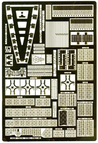 1/700 日本海軍 航空母艦 赤城 (三段甲板) 用 (PE315)