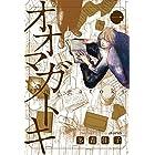 オオマガトキ 1 (マッグガーデンコミックス アヴァルスシリーズ)