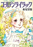 ゴールデンライラック (1982年) (PFビッグコミックス)