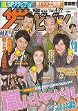 週刊ザテレビジョン 首都圏関東版 2011年 4/22号 [雑誌]