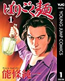 ばりごく麺 1 (ヤングジャンプコミックスDIGITAL)