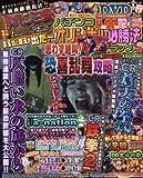 パチンコオリジナル必勝法デラックス 2016年 10 月号 [雑誌]