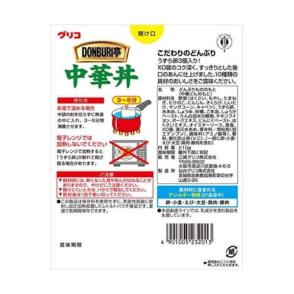 江崎グリコ DONBURI亭中華丼 210gの紹介画像3