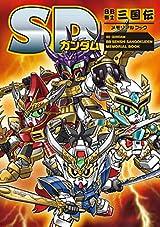 記念本第3弾「SDガンダム BB戦士三国伝 メモリアルブック」1月発売